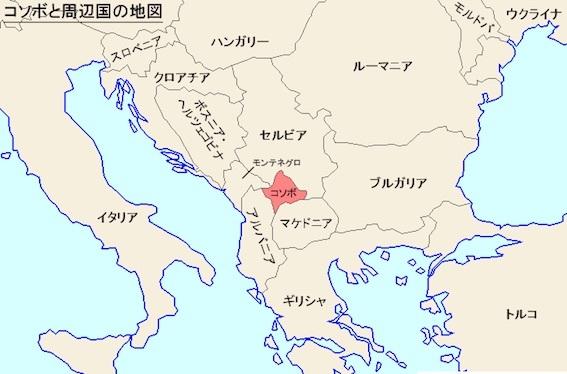 コソボと周辺