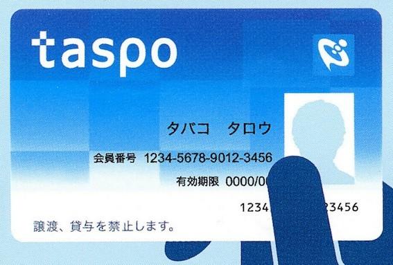 taspo 写真