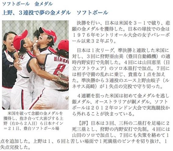 北京オリンピック ソフトボール