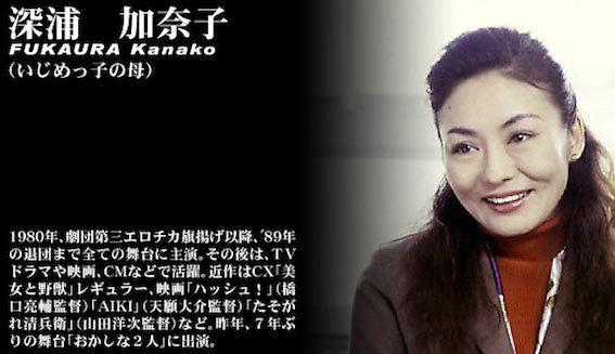 2008:8:25 深浦加奈子さん