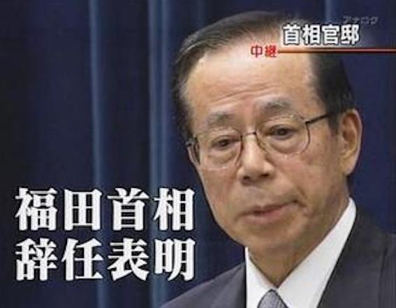福田康夫 辞任