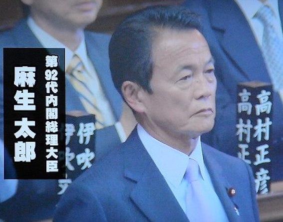 麻生太郎氏 第92代首相