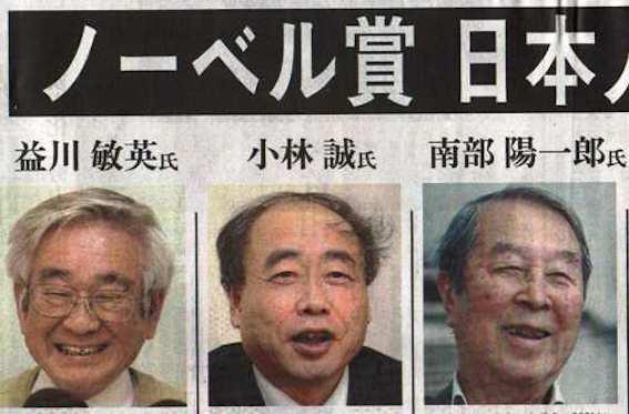 ノーベル賞3人の記事