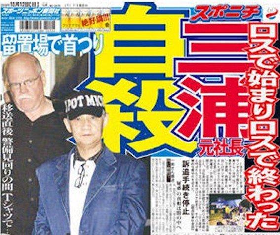 三浦和義 自殺の記事