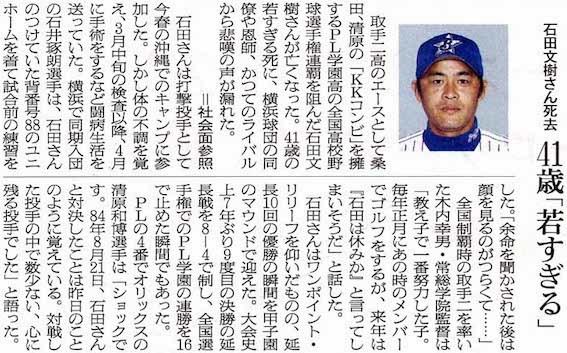 石田文樹死去のニュース