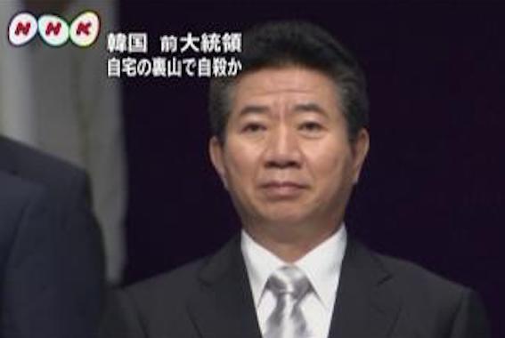 盧武鉉大統領 自殺 報道