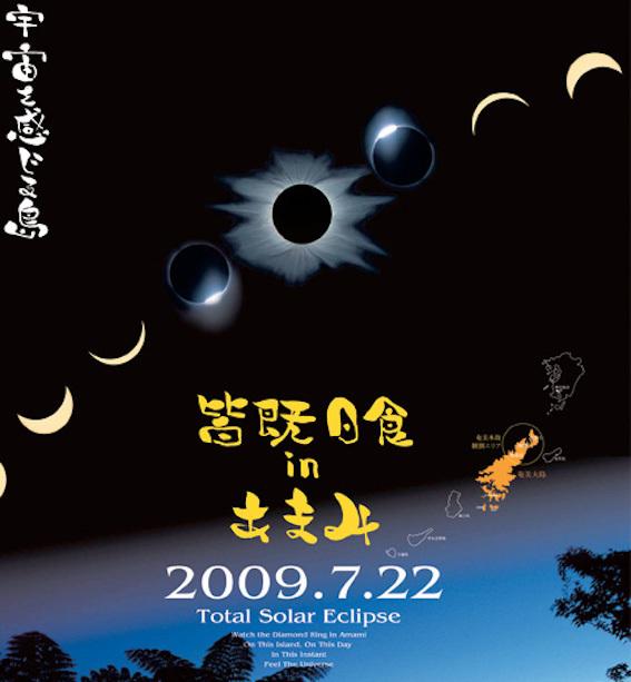 皆既日食 2009