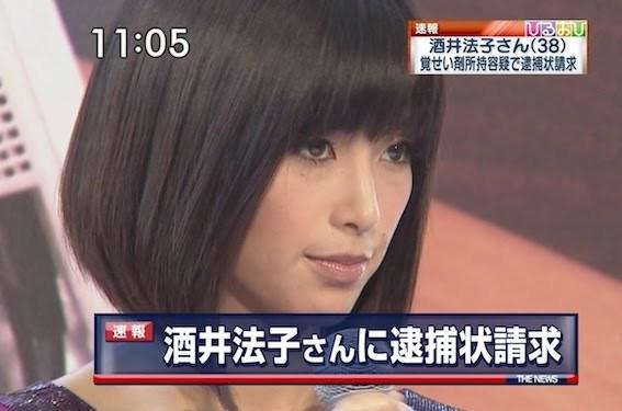 2009年8:8 酒井法子逮捕