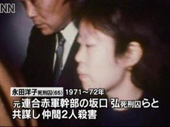 永田洋子 死刑囚