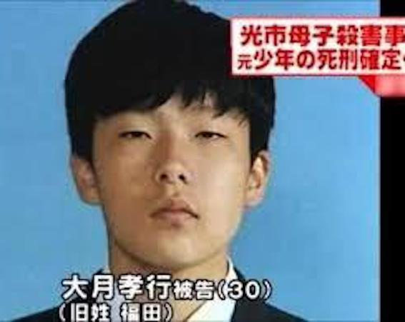 山口県光市で発生した母子殺人事件 死刑確定