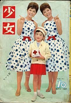 shoujo1961-10-0.jpg
