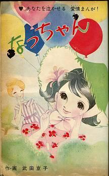 shoujo1961-10-2.jpg