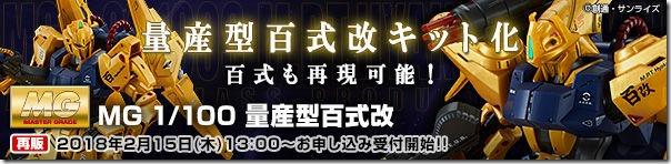 20180215_r_hyakushikikai_600x144
