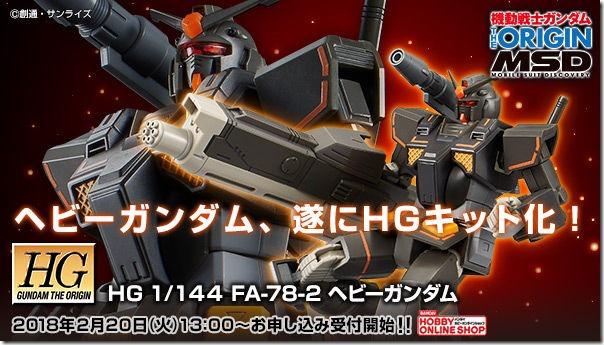 20180220_hg_heavy_gundam_600x341