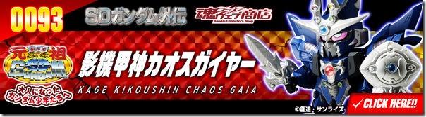 bnr_sdx_kagekikoushin_chaosgaia_600x163