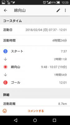 Screenshot_2018-02-04-12-23-.png