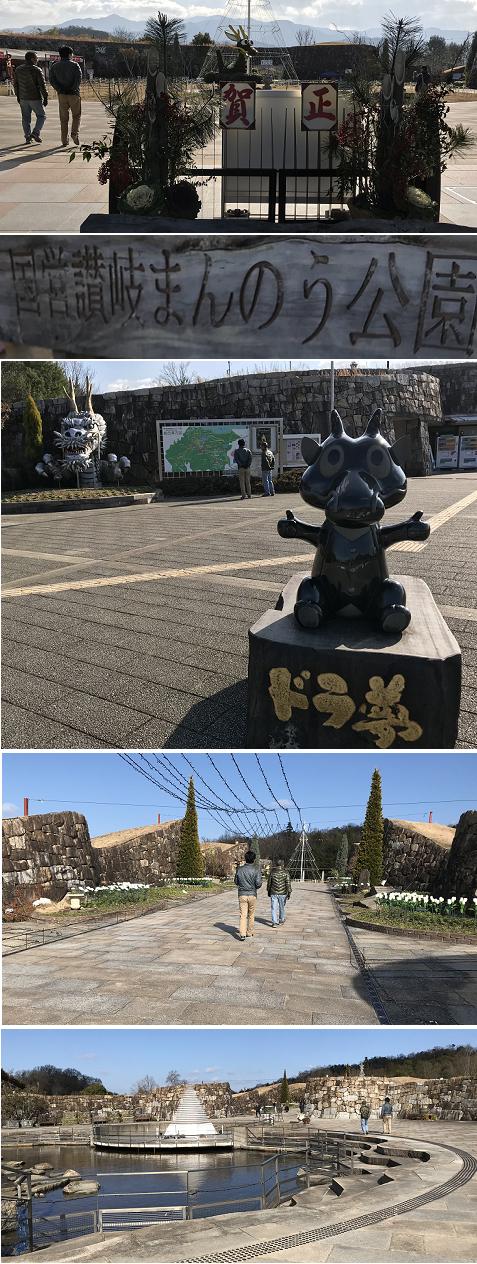 20180102まんのう公園 1
