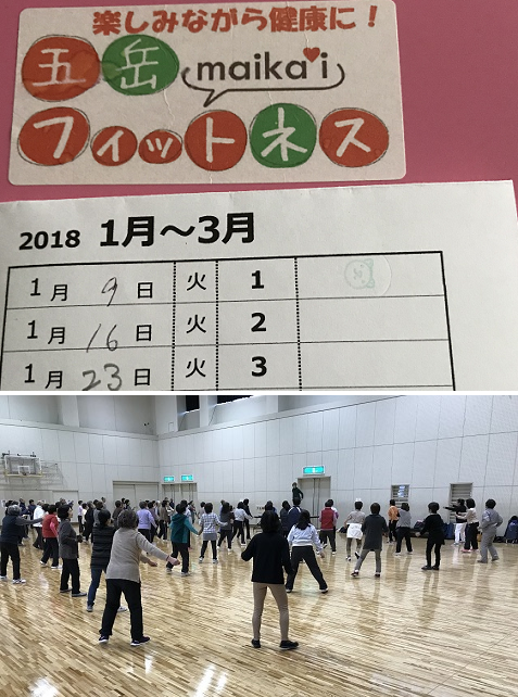 20180109マイカイ体操