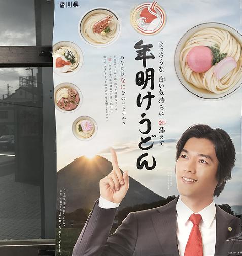 20180108うどんポスター