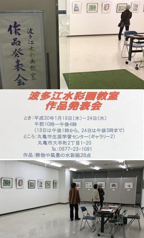 20180119水彩画展5