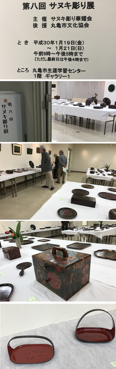 20180119サヌキ彫り展10