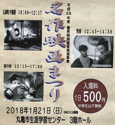 20180121映画まつり1