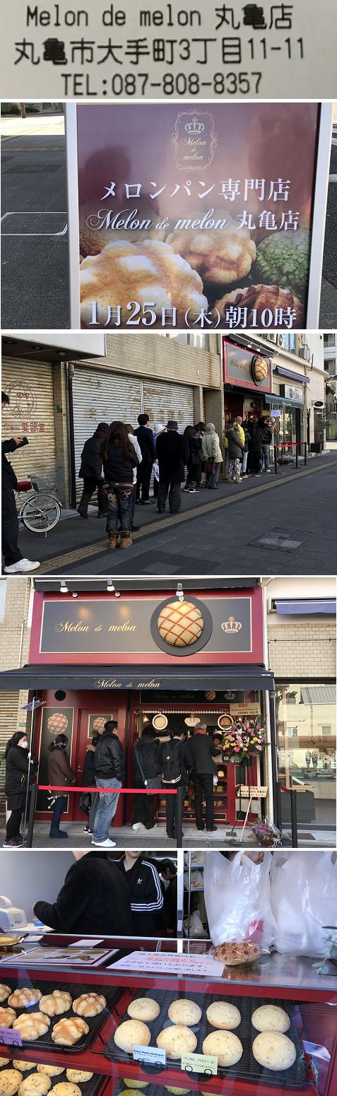 20180125メロンパン