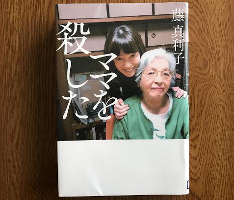 20180129藤真利子