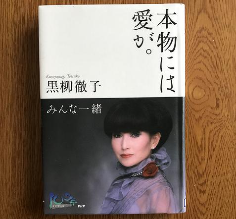 20180129黒柳徹子