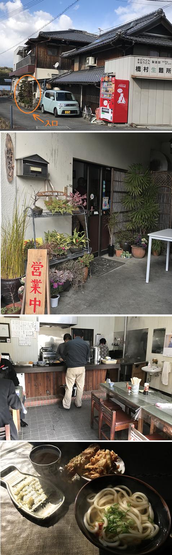 20180124橋村製麺所 三豊市役所財田支所