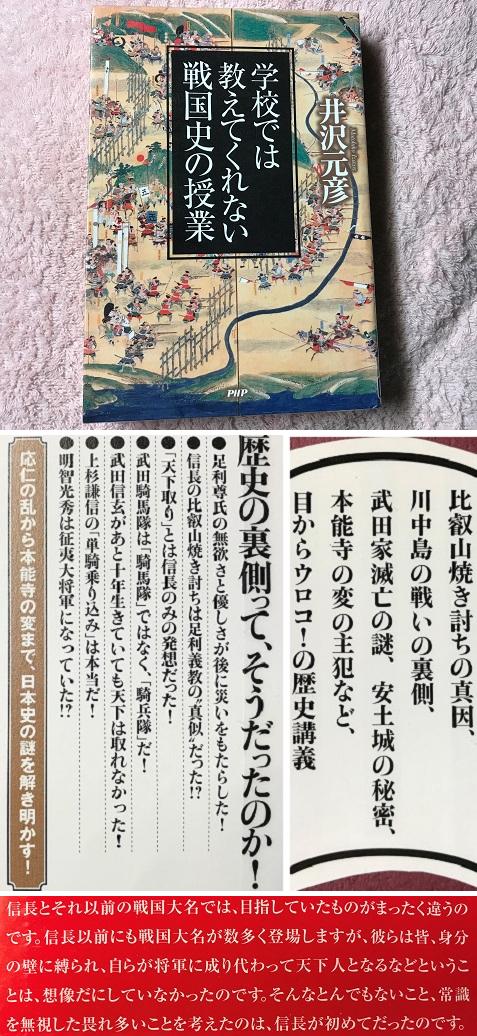 20180111本井沢元彦
