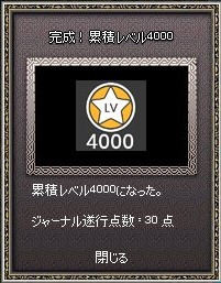 7_20180204_累積4000