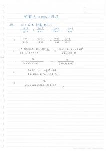 分数式の加減