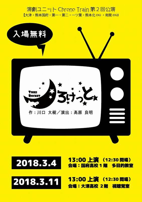 180119 H29・合同公演「ポスターチラシ(竹内案)」