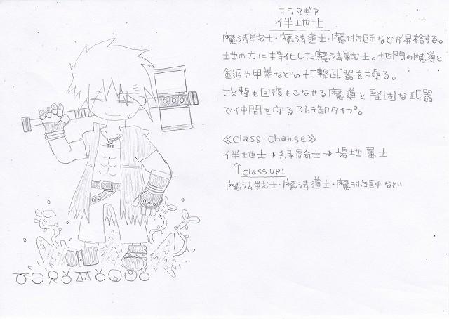 兵種夢想(67a)