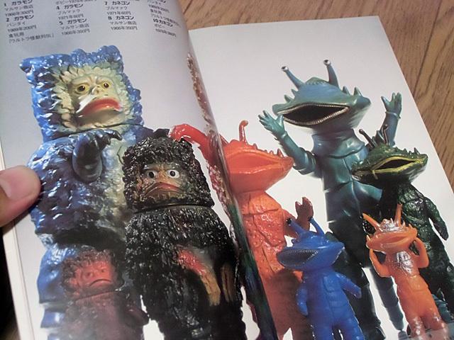 怪獣玩具の世界