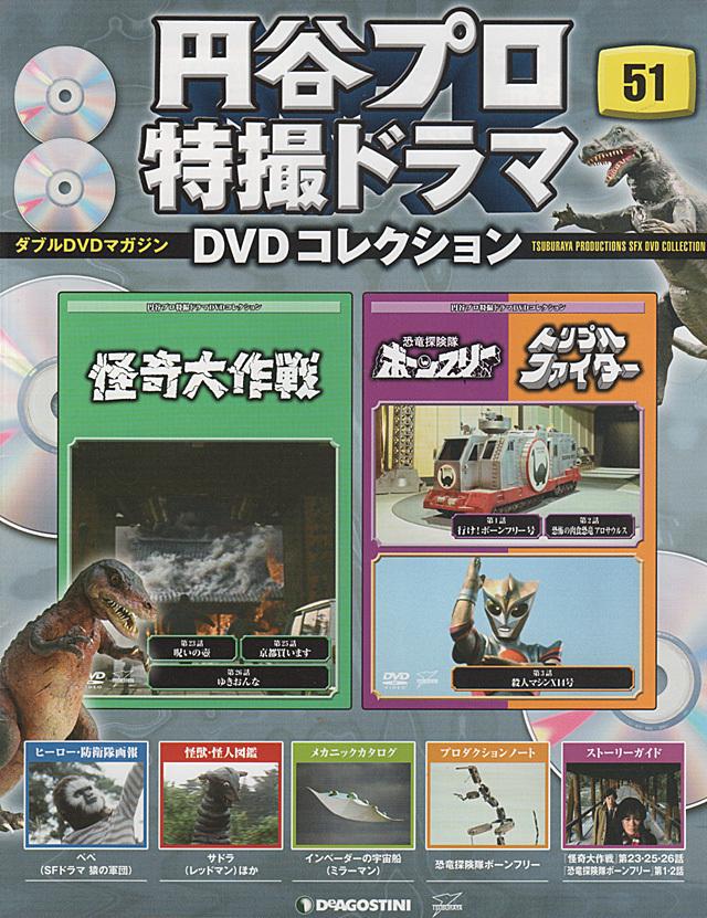 DVDコレクション表紙