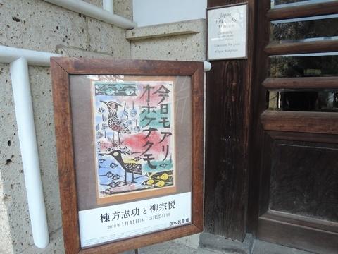 日本民芸館②
