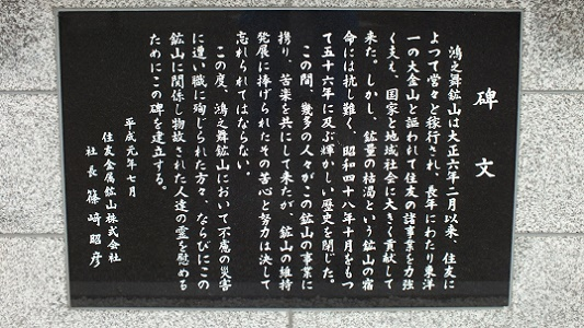 鴻ノ舞鉱山 (39)