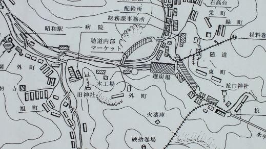 昭和炭鉱 沼田 (15)