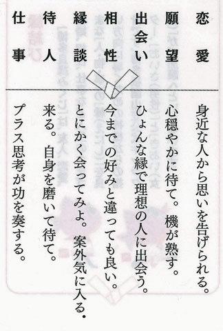 20180105ryouenmikuji6.jpg