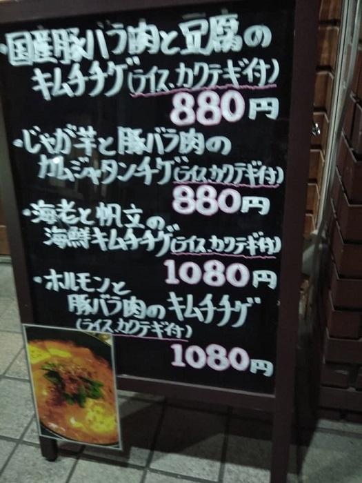 0227チゲ2