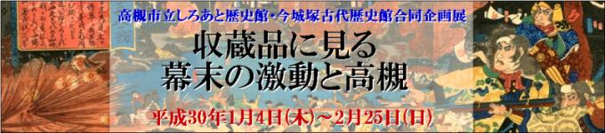 Bakumatsu_no_Takatsuki1.jpg