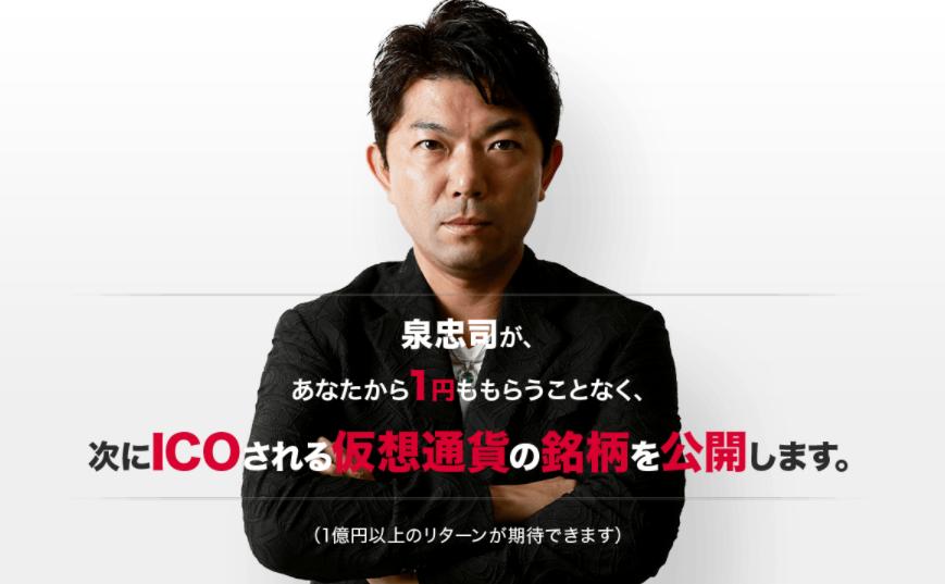 泉忠司ICO