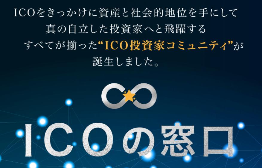 ICOの窓口1