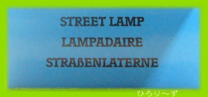 ストリート ランプ 3