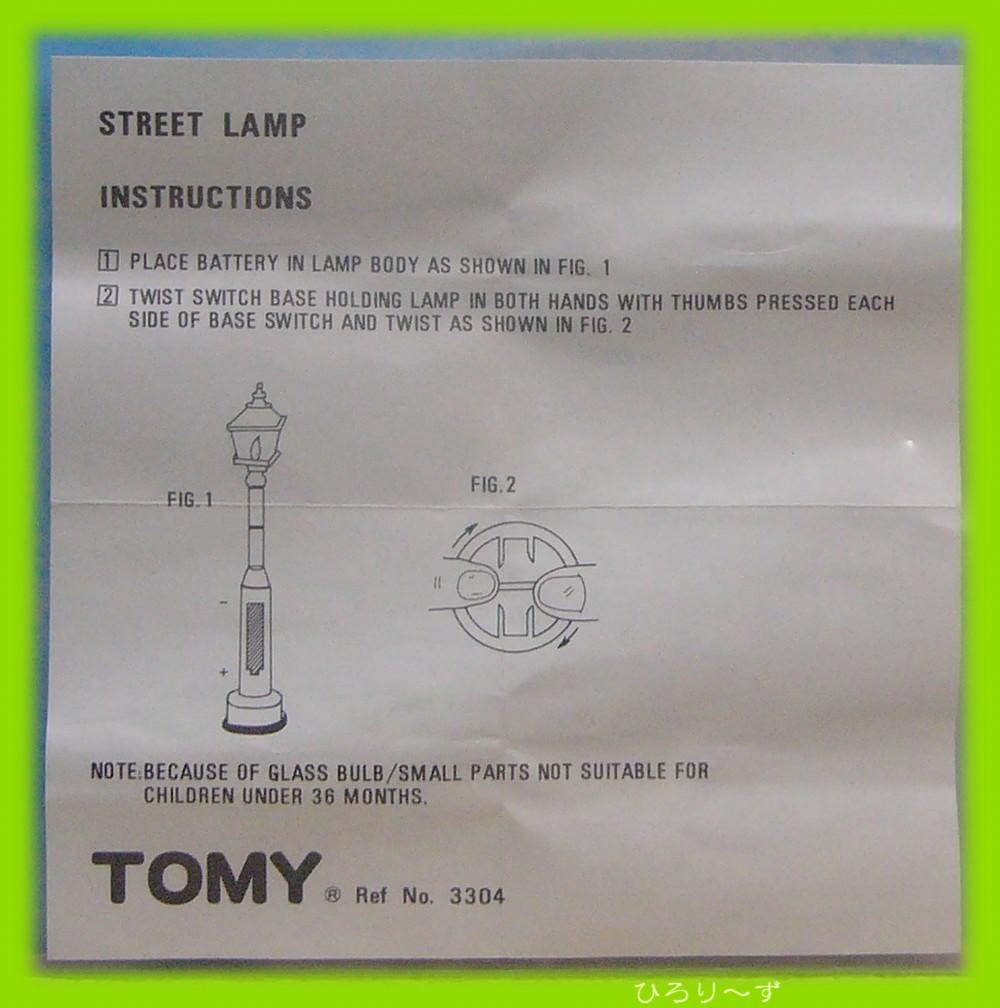 ストリート ランプ 6