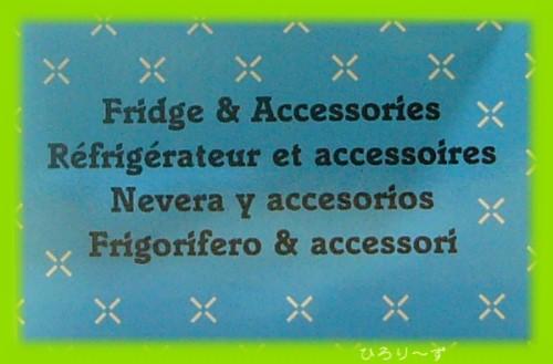 フリッジ & アクセサリーズ 2