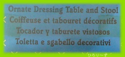 オネット ドレッシング テーブル & スツール 3