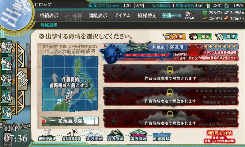 艦これ2018冬イベント 捷号決戦!邀撃、レイテ沖海戦(後篇) 開始